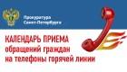 Procuratura_spb_Hot_line