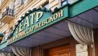 Teatr_Kommisarzevskoy