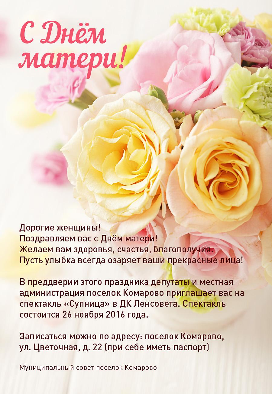 Поздравление ко дню матери в прозе всем женщинам